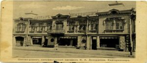 На историческом здании в Краснодаре появилась табличка о первом владельце армянине