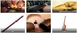 Музыкальные инструменты в культуре Армении с древнейших времен