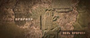 Система ценностей Древней Армении