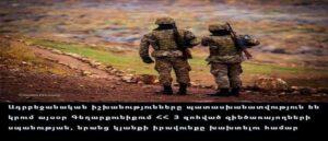 Азербайджанские власти несут ответственность за убийство трех армянских военнослужащих