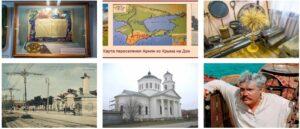 Как появились армяне на Дону