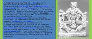 Кушанское царство в древних армянских источниках