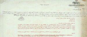 Официальный протест Персии (Ирана) против создания азербайджанского государства в 1918 году