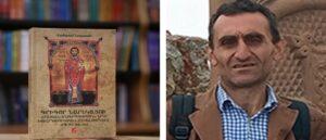 Книга доктора Ваграма Лалаяна посмертно опубликована Обществом арменоведов