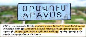 Азербайджанские ВС ведут обстрел сел в Сюнике - Армения