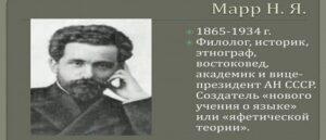 Армяне не должны отказываться от своей исторической роли - Николай Марр