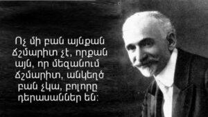 Ничьё варварство не сможет сломить дух армян - Ованес Туманян