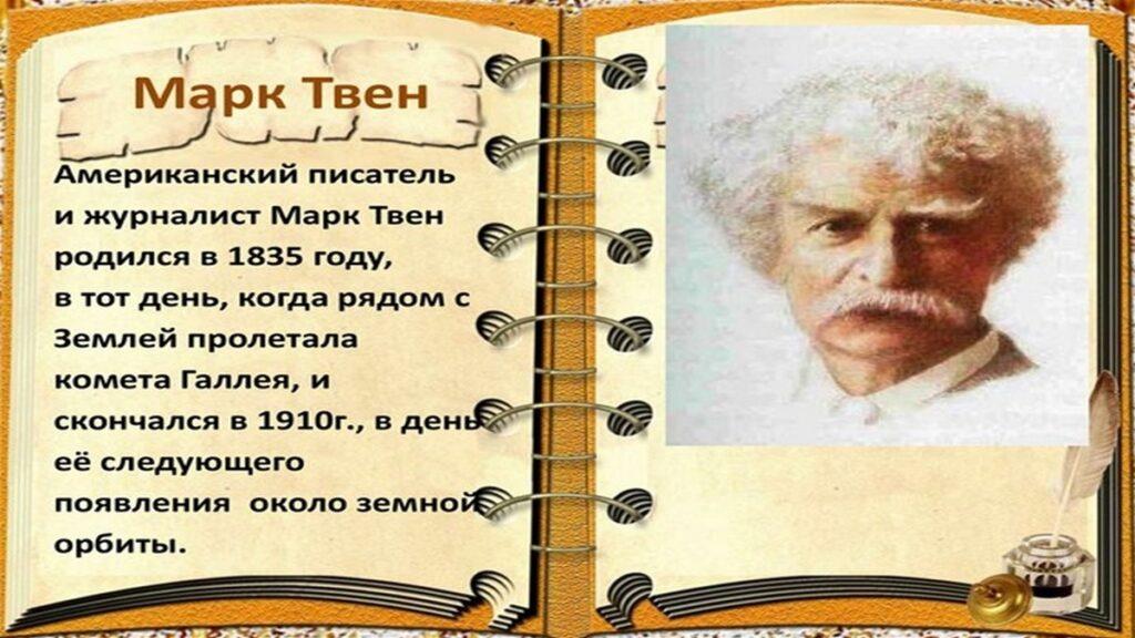 Многие армянки очень красивы - Марк Твен