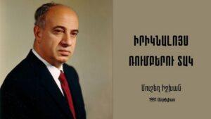 Армянский язык - Дом армянина - Мушег Ишхан