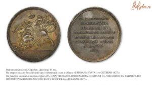 Серебряная медаль За взятие Эривани