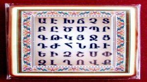 После распада единого большого языка - Егише
