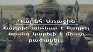 О древнем армянском воинстве