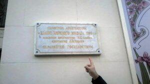 Как исчезла табличка с именем Каро Алабяна с Морского вокзала в Сочи