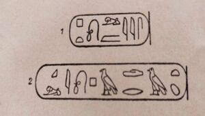 Картуш в египетских иероглифах